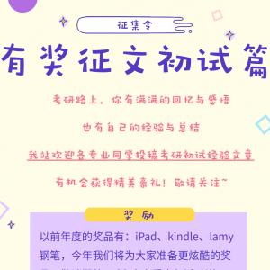 2019准SWUFER欢迎加入红宝书团队(回忆真题获复试资料)
