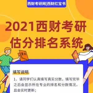 重要|查分啦!2021西财考研初试成绩查询通道开启